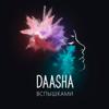 DAASHA - Вспышками обложка