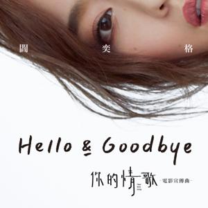 閻奕格 - Hello & Goodbye (電影《你的情歌》宣傳曲)