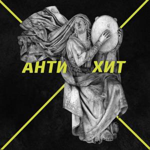 Batishta - Антихит