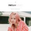 LOONA - Everyday I Love You (feat. HaSeul) bild