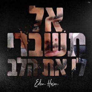 Eden Hason - אל תשברי לי את הלב
