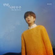 Dear, My Universe - Jung Seung Hwan - Jung Seung Hwan