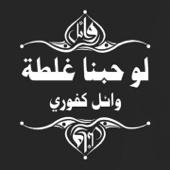 Law Hobna Ghalta - Wael Kfoury