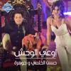 Hassan El Kholaey - Ewaa El-wahsh artwork