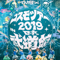 コスモツアー 2019 in 日本武道館 夢眠ねむ卒業公演 ~新たなる旅立ち~