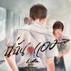 Lipta - นี่ฉันเอง (feat. Kob Flat Boy) artwork