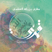 أكبر الشدات  Mishari Rashid Alafasy - Mishari Rashid Alafasy