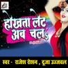 Hokhata Late Ab Chala - Single