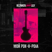 Мой рок-н-ролл (Record Mix) - !!! ПРЕМЬЕРА !!! REZNIKOV - LILY