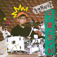 Various Artists - 유플래쉬