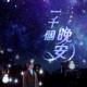 方泂鑌 - 一千個晚安 (劇集《一千個晚安》片頭曲) MP3