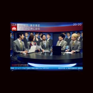 東京事變 - News - EP