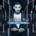 Israel Top 10 Songs - אין יותר מועדונים - Eden Hason