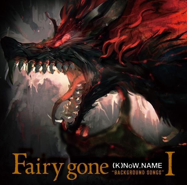 TVアニメ「Fairy gone フェアリーゴーン」挿入歌アルバム『Fairy gone