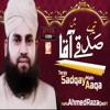 Teray Sadqay Main Aaqa Single