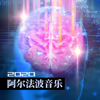 注意力 - 2020阿尔法波音乐 - 升级大脑必备音乐 kunstwerk