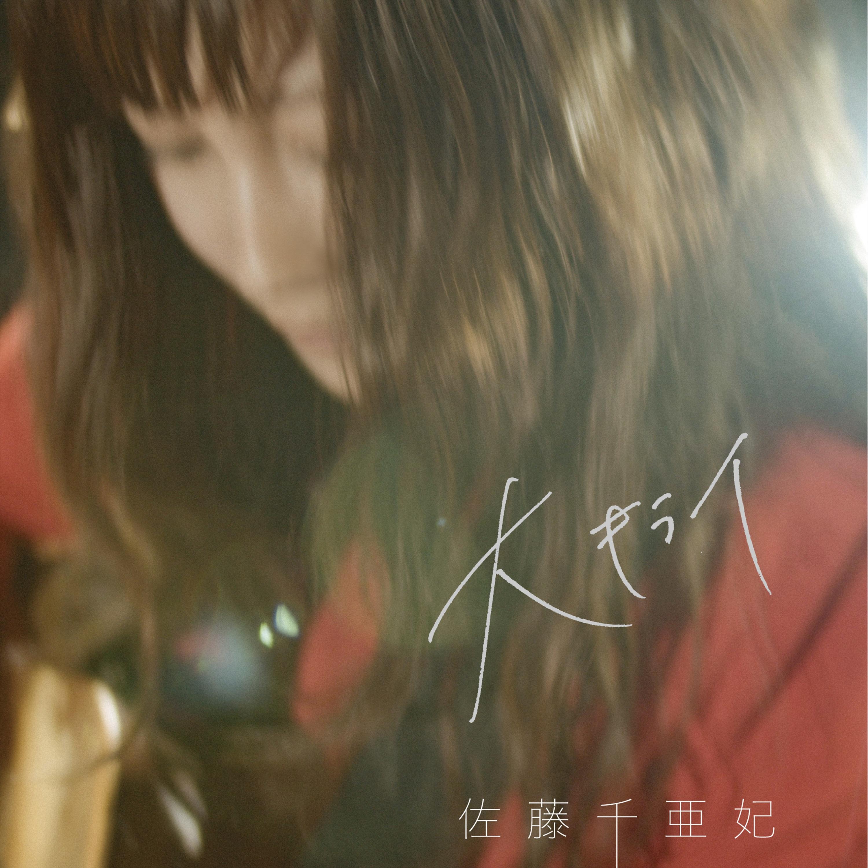 大キライ - Single