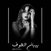 بيبان الخوف artwork