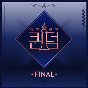 Queendom <FINAL Comeback> - EP