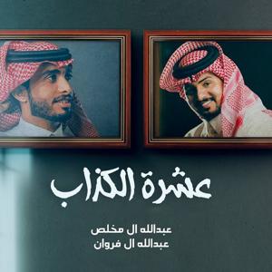 عبدالله ال مخلص & عبدالله ال فروان - عشرة الكذاب