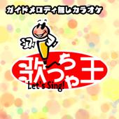 シーソーゲーム ~勇敢な恋の歌~(オリジナルアーティスト:Mr.Children)