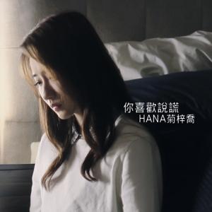 HANA菊梓喬 - 你喜歡說謊 (劇集《黃金有罪》片尾曲)