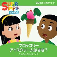 ブロッコリーアイスクリームはすき? - キッズソングセレクション