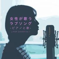 女性が歌う ラブソング – ピアノと歌