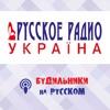 Будильники на Русском