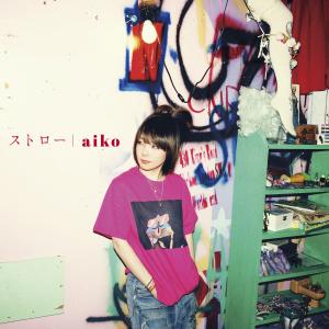 aiko - ストロー - EP