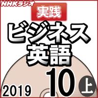 NHK 実践ビジネス英語 2019年10月号 上