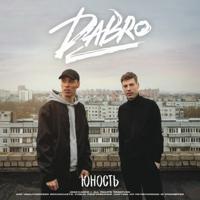 Юность (Record Mix) - DABRO