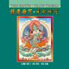 Tara Mantra & Yellow Tsanbala - Evan Wang