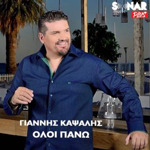 Giannis Kapsalis - Oloi Pano