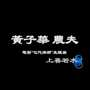 Dayo Wong & Fama - 上善若水 (電影《乜代宗師》主題曲)