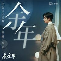 餘年 (電視劇《慶餘年》片尾曲) - Xiao Zhan