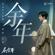 Xiao Zhan - 餘年 (電視劇《慶餘年》片尾曲)