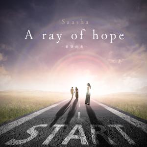Saasha - A ray of hope(希望の光)