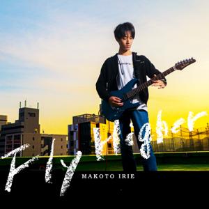 入江誠 - Fly Higher feat. Lucia, 櫻井哲夫 & 川口千里 - EP