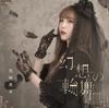 幻想の輪舞 - EP ジャケット写真