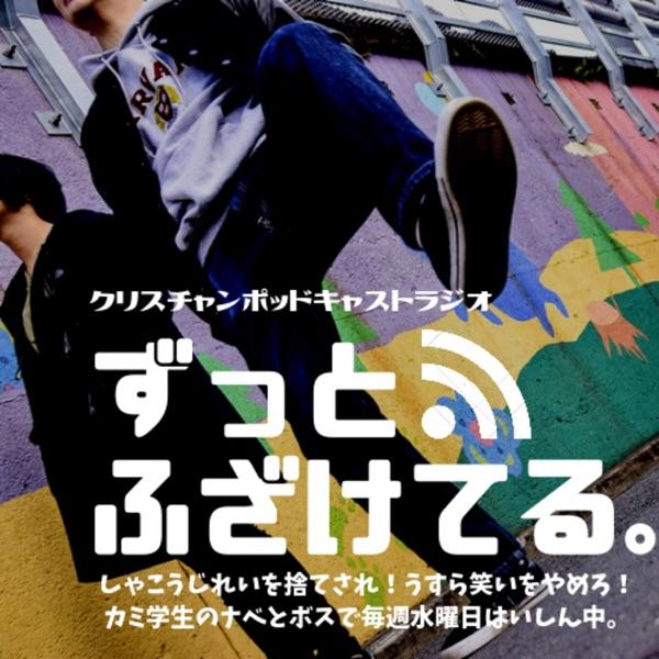 【毎週水曜日配信!】新感覚クリスチャンポッドキャストラジオ『ずっとふざけてる 。』