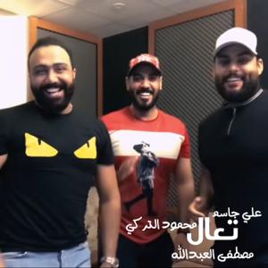 Mustafa Al Abdullah, Ali Jassim & Mahmoud Al Turki - Taal