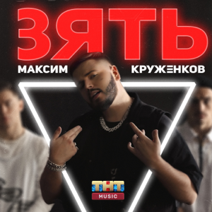 Максим Круженков - Зять