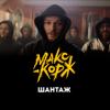 Макс Корж - Шантаж обложка
