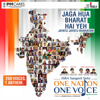 Indian Singers Rights Association - Jayatu Jayatu Bharatam - Single