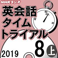 NHK 英会話タイムトライアル 2019年8月号(上)