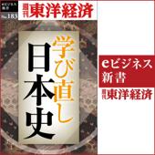学び直し日本史(週刊東洋経済eビジネス新書No.183)