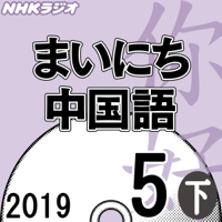 NHK まいにち中国語 2019年5月号(下)