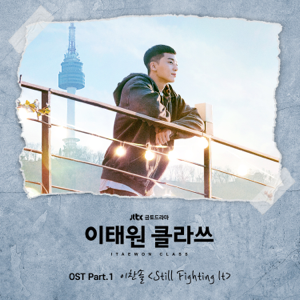 Lee Chan Sol - Still Fighting It