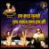 Hum Katha Sunate Ram Sakal Gundham Ki (feat. Kavita Krishnamurthy & Hemlata) - Ravindra Jain